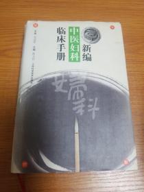 新编中医妇科临床手册