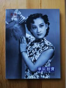华辰2011年秋季拍卖会 影像
