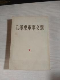 毛泽东军事文选 1961年1版1印(鼠害)