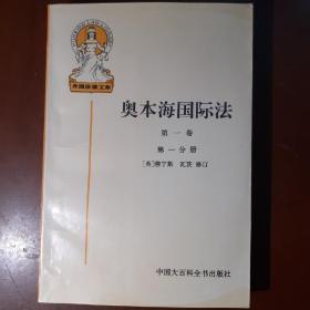奥本海国际法第一卷第一分册