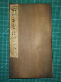 李邕书端州石室记(早本、品好)