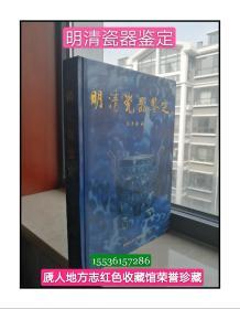 中国瓷器收藏系列必备工具书----特价---《明清瓷器鉴定》----精装16开-----虒人荣誉珍藏