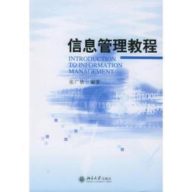 信息管理教程