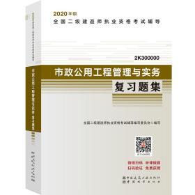 2020年版全国二级建造师考试用书:市政公用工程管理与实务复习题集