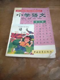 九年义务教育六年制小学语文课本硬笔书法丛书 小学语文 (第六册)
