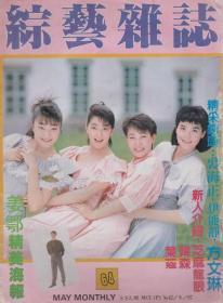 影视周刊--64期(张国荣)