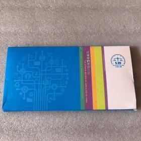 世界计量日纪念封珍藏全套12枚(销12地中国之最的首日戳)发行量17000