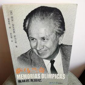 奥林匹克回忆