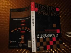 波士顿战略观点
