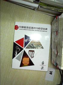 中国嘉德香港2019秋季拍卖会