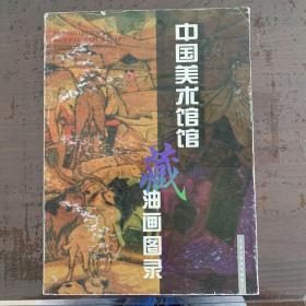 中国美术馆藏油画图录