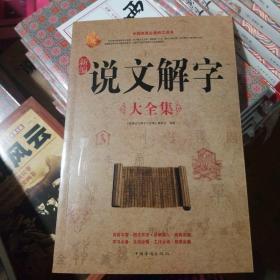 新编说文解字(全集)