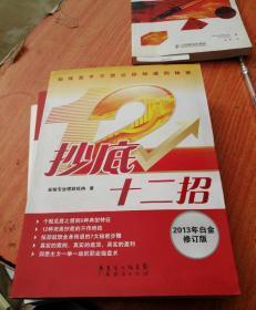 抄底十二招(2013年白金修订版)