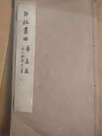白社画册《民国版》