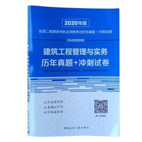 2020二级建造师建筑专业考前冲刺试卷3册