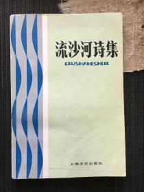流沙河~毛笔签名并钤印赠作家韩三洲并钤印《流沙河诗集》