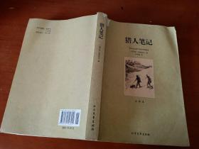 世界文学名著:猎人笔记(全译本)