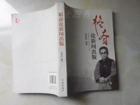 韬奋论新闻出版