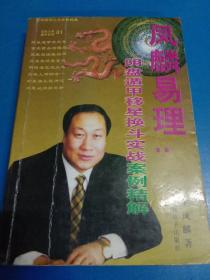 凤麟易理:阴盘遁甲移星换斗实战案例精解        170243