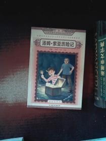 小学生课外阅读必读从书(四)汤姆索亚历险记【彩绘注音版】