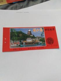 颐和园游览船票