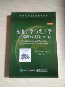 光电子学与光子学:原理与实践(第二版)原著第2版
