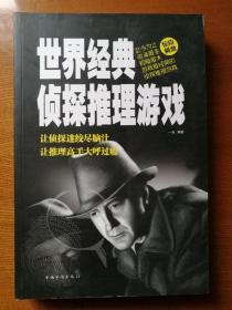 世界经典侦探推理游戏