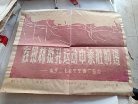 整套照片;74年新闻照片《在批林批孔运动中乘胜前进--北京二七机车车辆厂新貌》15张一套全,约32开