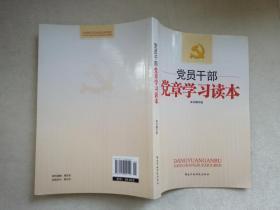 党员干部党章学习读本(2016年)