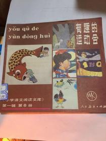 彩绘本《小学语文阅读文库》第一辑第8册:有趣的运动会