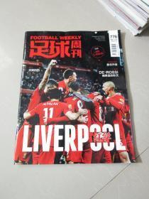 足球周刊2019年第24期