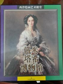 俄米塔希博物馆【库存书】