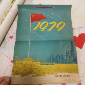 1979年记事挂历(标注列宁纪念日,周总理逝世纪念日,共产党纪念日等等)非常少有的挂历