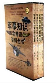 不可不知的1500个军事知识和常识百科全书(全四卷)世界中国外国军队军情战争部队组建全知道 乐高军迷科普百科书籍