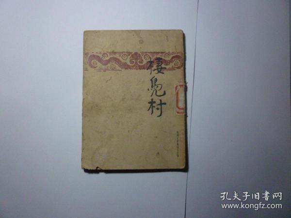 民国37年初版 开明文学新刊;小说《楼凫村》阿湛著...