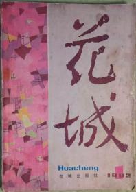 《花城》杂志1982年第1期(含遇罗锦长篇《春天的童话》顾笑言中篇《金不换》方方中篇《活力》艾青诗歌《大堰河——我的保姆等)
