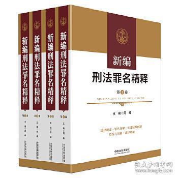 新编刑法罪名精释(四卷本)
