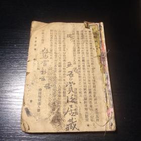 警富新书(亦名:梁天来) 一册四卷全