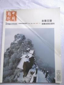 中国园林 2007年第12期 本期主题 风景名胜区研究