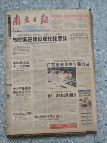 南方日报   2002 8 月 1-15日 原版合订本