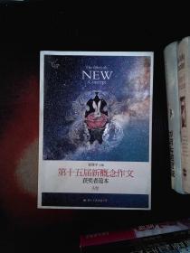 飞扬:第十五届新概念作文获奖者范本(A卷)··
