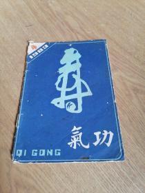 气功1983/4