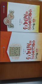 金牌教练教象棋丛书:中炮急冲中兵对屏风马(上下册) 两本合售