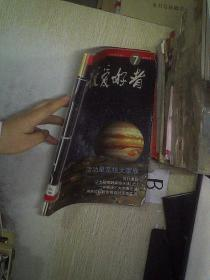 天文爱好者 2006 7-9期合订本