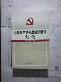 中国共产党基层组织建设大全