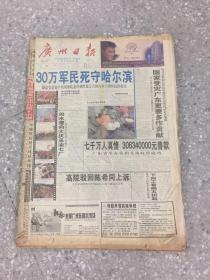 广州日报1998年8月21-31日 原版合订