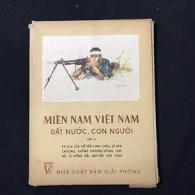 越南南方祖国人民 第二集
