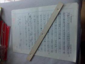 """解放日报著名记者许寅旧藏   说""""特""""  似为复印稿  多修改"""