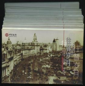 往昔岁月上海中国银行大楼老照片明信片6全新一套,  图片是10套的供参考挑选, 多购可合并邮资