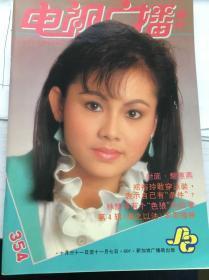 新加坡电视周刊354(米雪文章江淑娜向云)(代)